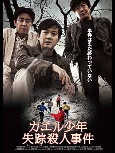 カエル少年失踪殺人事件(字幕版)