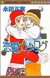 恋愛カタログ 13 (マーガレットコミックス)