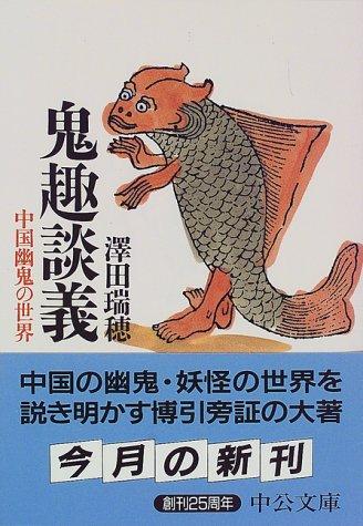鬼趣談義―中国幽鬼の世界 (中公文庫)の詳細を見る