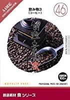 イメージランド 創造素材 食(46)飲み物3(コーヒー)