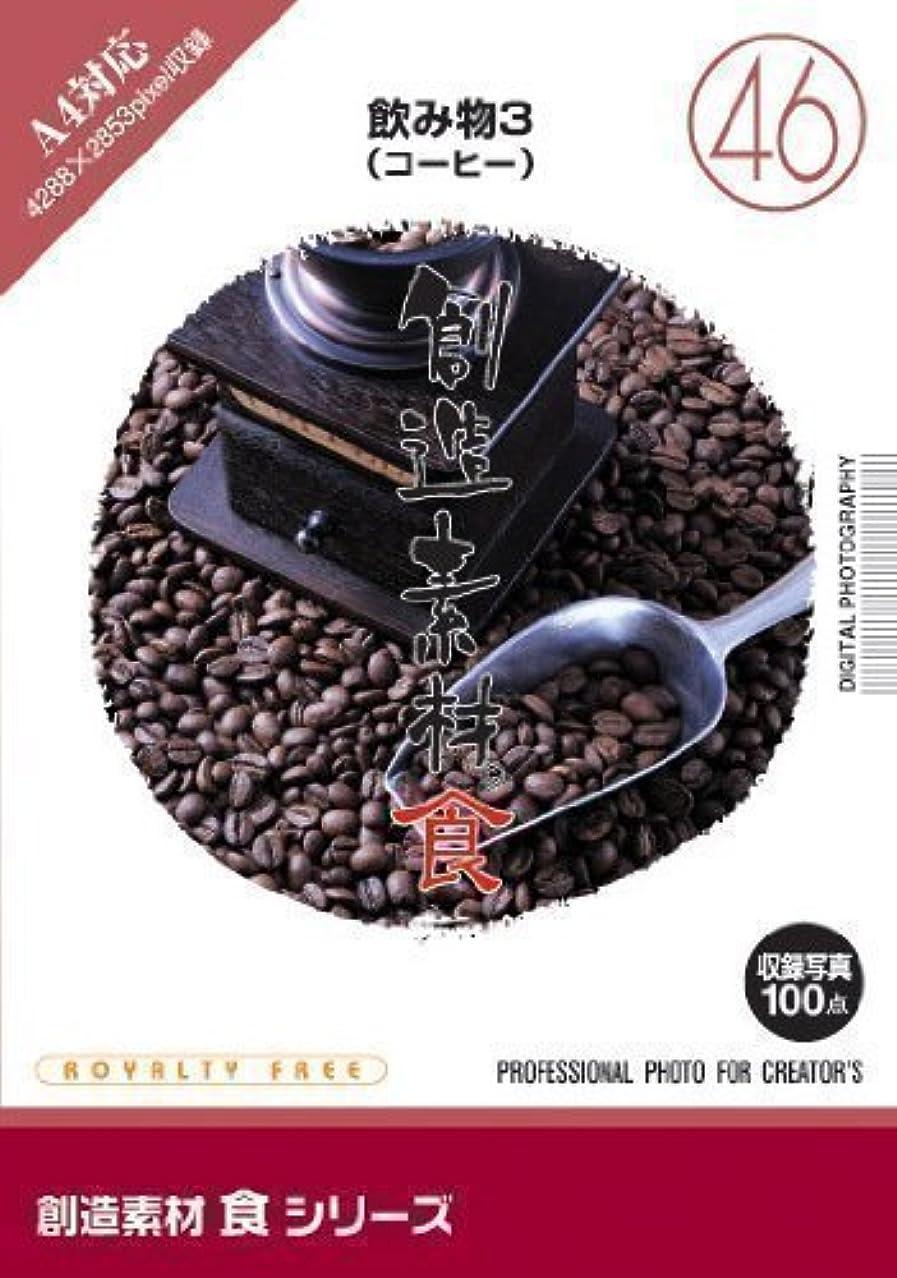 嫌がらせ埋め込むオリエンテーションイメージランド 創造素材 食(46)飲み物3(コーヒー)
