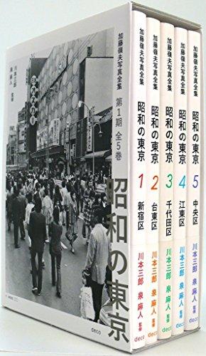 昭和の東京 第1期全5巻ボックスセット (加藤嶺夫写真全集)の詳細を見る