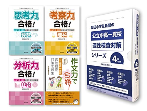 朝日小学生新聞の公立中高一貫校適性検査対策シリーズ4冊セット