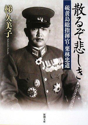 散るぞ悲しき―硫黄島総指揮官・栗林忠道 (新潮文庫)の詳細を見る