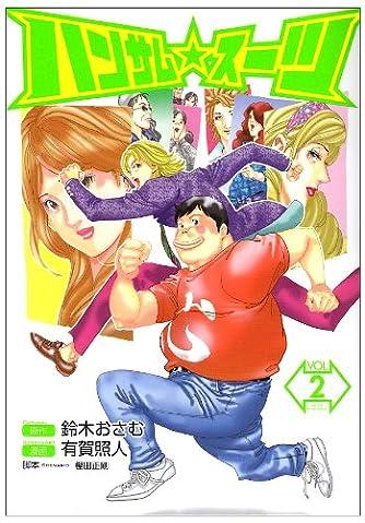 ハンサム・スーツ vol.2 (ヤングジャンプコミックス)