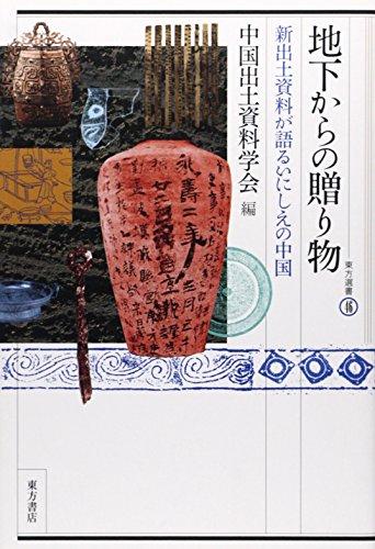 地下からの贈り物―新出土資料が語るいにしえの中国 (東方選書)