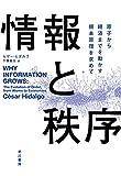 情報と秩序 原子から経済学までを動かす根本原理を求めて (早川書房)