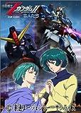 機動戦士ZガンダムII -恋人たち- [DVD](飛田展男)
