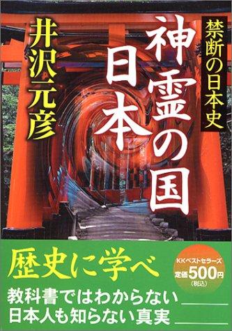 神霊の国 日本―禁断の日本史