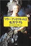 マリー・アントワネットは夜、哲学する―淫らな女は不滅です。