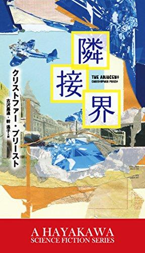 隣接界 (新☆ハヤカワ・SF・シリーズ)