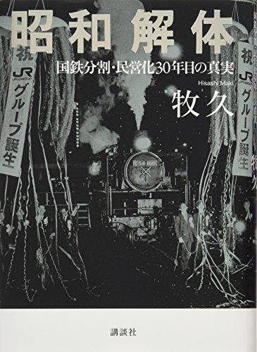 昭和解体 国鉄分割・民営化30年目の真実の詳細を見る