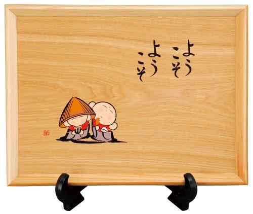 幸せ地蔵(ようこそ・・・)木製白木飾り盆 皿立付 25M12-2