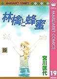 林檎と蜂蜜 19 (マーガレットコミックスDIGITAL)