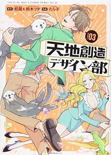 天地創造デザイン部(3) (モーニング KC) - 蛇蔵, 鈴木 ツタ, たら子