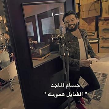 El Shayel Homomak