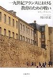 一九世紀フランスにおける教育のための戦い セガン、パリ・コミューン