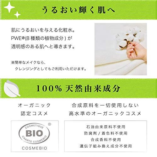 フィッツPHYT'Sアロエベラ配合オーガニック化粧水ブライトニングローション200ml(通常版)