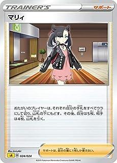 ポケモンカードゲーム SA 024/024 マリィ サポート スターターセットV 雷 -かみなり-