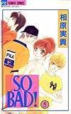 SO BAD!(5) (フラワーコミックス)