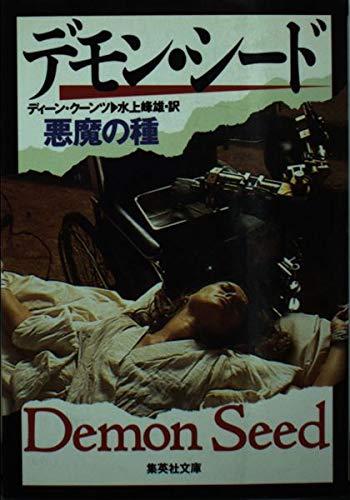 デモン・シード (集英社文庫)