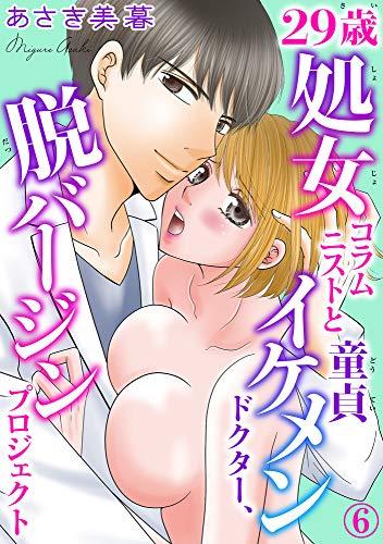 29歳処女コラムニストと童貞イケメンドクター、脱バージンプロジェクト 6 (恋愛宣言)