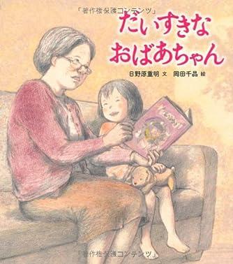 だいすきなおばあちゃん