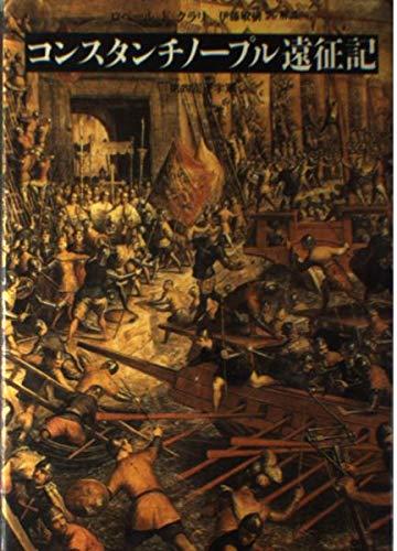 コンスタンチノープル遠征記―第四回十字軍