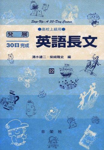 英語長文 高校上級用 22 (発展30日完成シリーズ)の詳細を見る