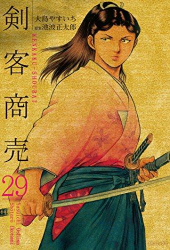 剣客商売 29 (SPコミックス)