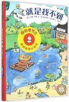 """""""就是找不到""""情景洞洞认知书—四季节日(风靡德国的游戏认知书,超大开本,丰富场景,大信息量,兼具游戏和词汇学习,能让孩子从2岁一直玩到6岁。巧妙洞洞设计,有效锻炼孩子的观察力和记忆力。尚童出品)"""