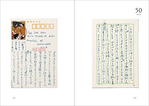 『須賀敦子の手紙 1975―1997年 友人への55通』のトップ画像