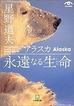 アラスカ 永遠なる生命(小学館文庫) (小学館文庫 G ほ- 1-2 VISUAL SERIES)