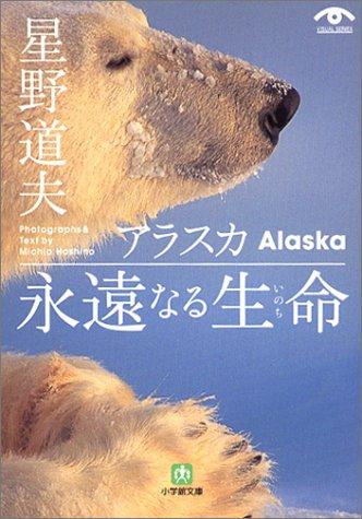 アラスカ 永遠なる生命(小学館文庫)の詳細を見る