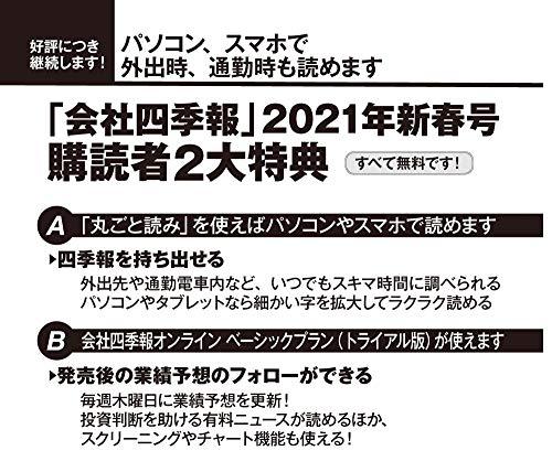 『会社四季報ワイド版 2021年1集新春号 [雑誌]』の1枚目の画像