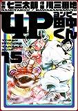 4P田中くん 15巻