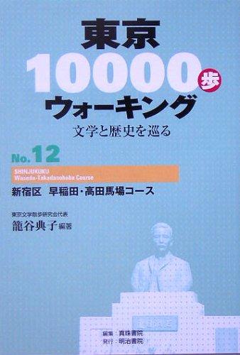 東京10000歩ウォーキング〈No.12〉新宿区 早稲田・高田馬場コース―文学と歴史を巡るの詳細を見る