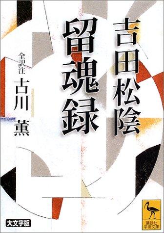 吉田松陰 留魂録 (全訳注) (講談社学術文庫)の詳細を見る