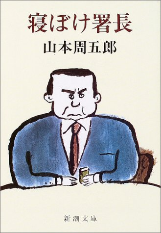 寝ぼけ署長 (新潮文庫)