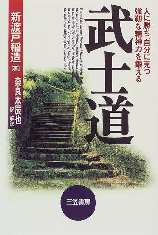 武士道の詳細を見る