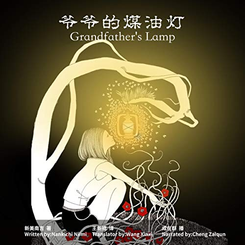 爷爷的煤油灯 - 爺爺的煤油燈 [Grandfather's Lamp]  By  cover art