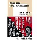 国権と民権 人物で読み解く 平成「自民党」30年史 (集英社新書)
