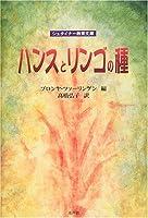 ハンスとリンゴの種 (シュタイナー教育文庫)