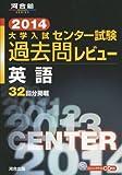 大学入試センター試験過去問レビュー英語 2014 (河合塾series)
