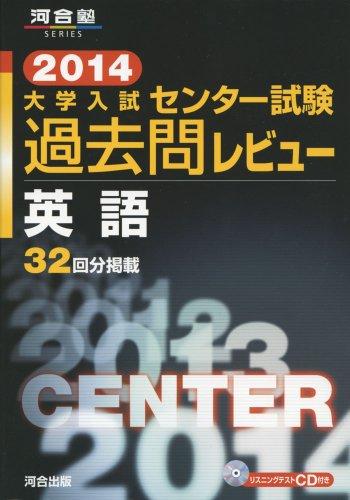 大学入試センター試験過去問レビュー英語 2014 (河合塾series)の詳細を見る