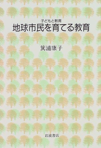 (Education and children's) education to nurture a global citizen (1997) ISBN: 4000039601 [Japanese Import]