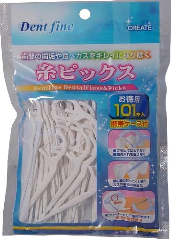 コールドモードコンチネンタル【セット品】デントファイン 糸ピックス 101本入 (4個)