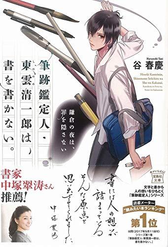 筆跡鑑定人・東雲清一郎は、書を書かない。鎌倉の夜は、罪を隠さない (宝島社文庫)