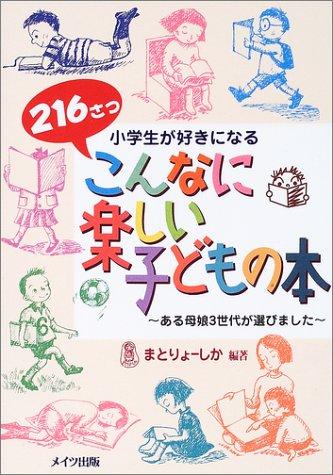 小学生が好きになるこんなに楽しい子どもの本