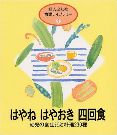 はやねはやおき四回食―幼児の食生活と料理230種 (婦人之友社育児ライブラリー (4))の詳細を見る